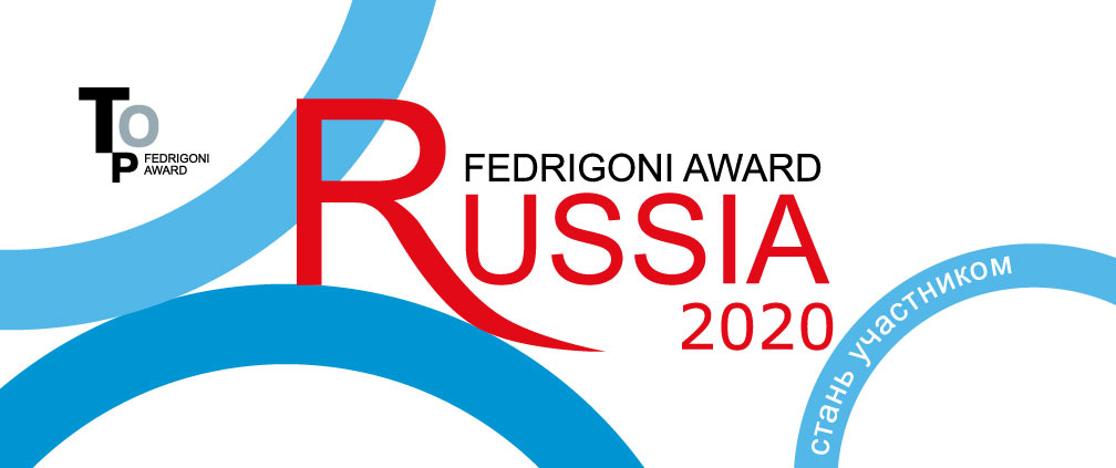 Fedrigoni Top Award Russia 2020